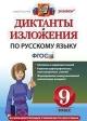 Русский язык 9 кл. Диктанты. Изложения